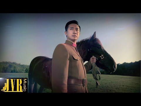 邱凱偉 Darren【愛越遠越重 Love Will Go The Distance】MV (電視劇「春梅」插曲)