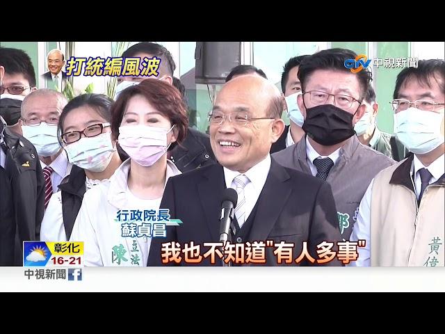 """蘇揆:有人多事 報帳風暴科員""""剉咧等""""?"""