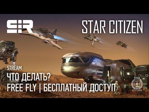 [4K] Star Citizen: Бесплатный Доступ   Что Делать?   Free Fly   p.3.12.1