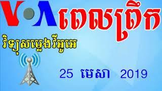 VOA Khmer News Today | Cambodia News Morning - 25 April 2019