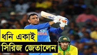 ধোনির হাত দিয়েই ওয়ানডে সিরিজ জিতে ইতিহাস গড়লো ভারত! Dhoni, India seal tense ODI series win