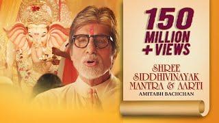 Shree Siddhivinayak Mantra And Aarti | Amitabh Bachchan | Ganesh Chaturthi
