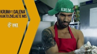 KRUM ft. GALENA - KAKTO ZHELAETE MIS / КРУМ ft. ГАЛЕНА - КАКТО ЖЕЛАЕТЕ МИС