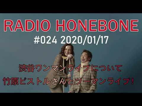 RADIO HONEBONE #024 (2020/01/17配信)