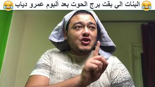 البنات بعد ألبوم عمرو دياب في اغنية برج الحوت     -