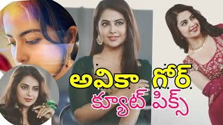 Uyyala Jamphala fame Avika Gor latest beautiful moments..