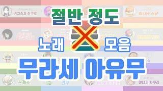 무라세 아유무 노래 반 정도 모음 / 村瀬歩