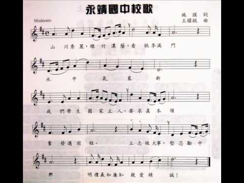 永靖國中校歌