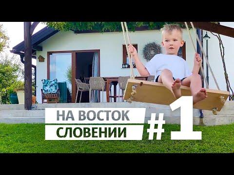 Едем на восток! / Словения / Птуй #1