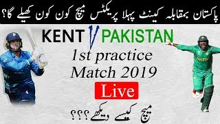 Pakistan vs Kent 2019 How to Watch Live || The Cricket Show With Babar Hayat