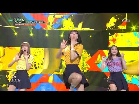뮤직뱅크 Music Bank - 바나나 알러지 원숭이 - 오마이걸 반하나 (Banana allergy monkey - OH MY GIRL BANHANA).20180420