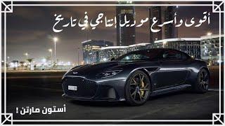 تجربة أستون مارتن دي بي إس سوبر ليجيرا الرائعة !  Aston Martin DBS Superleggera