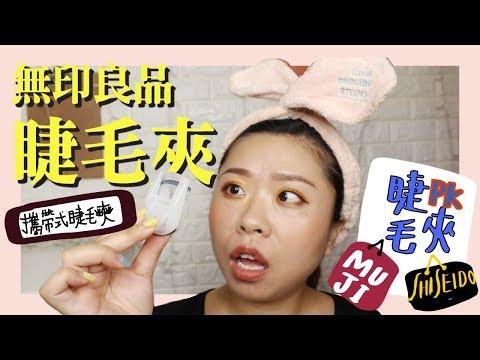 無印良品攜帶式睫毛夾是有多好用? 150元 pk 資生堂135元 | Fun With Oprah