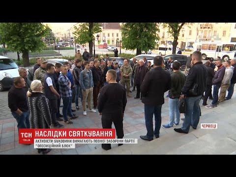 На Буковині активісти вимагають повної заборони партії