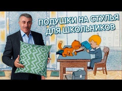 Подушки на стулья для школьников - Доктор Комаровский