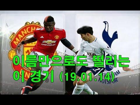 토트넘 VS 맨유 (0:1) / 손흥민 선발 풀타임 하이라이트 + 데헤아 MVP 역대급 슈퍼세이브
