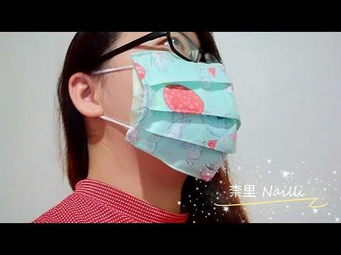 立體布口罩套作法與示範立體布口罩套怎麼使用 紙型#S116