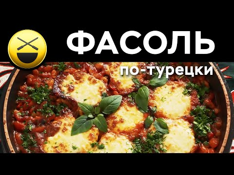 Фасоль по-турецки  c томатом, Сталик Ханкишиев! Кулинарный канал, кулинарная книга! Ведущий на AzTV!