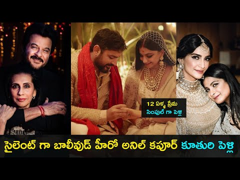 Bollywood hero Anil Kapoor's younger daughter Rhea's wedding moments