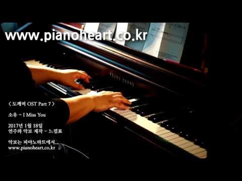 소유(Soyou) - I miss you 피아노 연주, pianoheart, 도깨비(Goblin) OST Part 7
