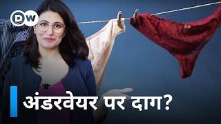 Why do women's underwear get white stains? Video HD