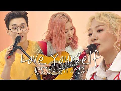 음악천재들의 만남, 볼빨간 사춘기(BOL4)x헨리(Henry) ′Love Yourself′♪ 아이돌룸(idolroom) 45회