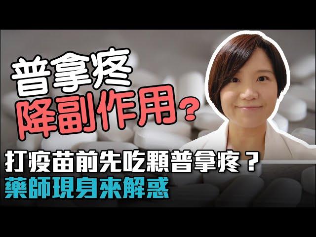 【有影】長輩瘋傳吃普拿疼預防發燒 藥師徐愛婷:多此一舉