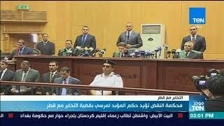 موجز TeN - محكمة النقض تؤيد حكم المؤبد لمرسي بقضية التخابر مع قطر ...