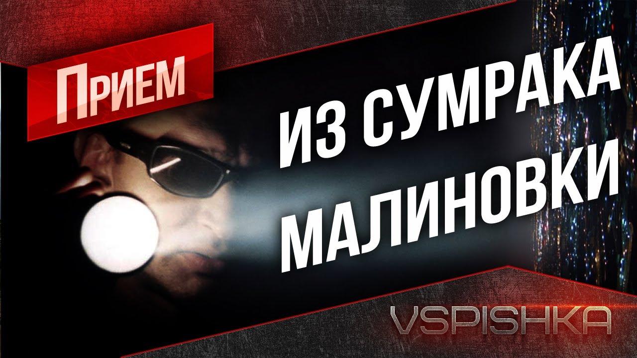 World of Tanks - Малиновка, выйти из сумрака! от Вспышки [Virtus.pro]