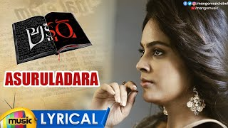 Asuruladara Song Full Lyrical- Akshara Movie- Nandita, Anu..