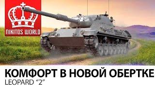 Комфорт в новой обертке   Leopard 2