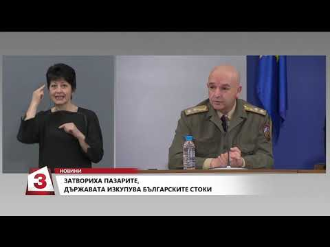 Централна емисия новини на Канал 3 на 12.04.2020г. от 19.00 часа