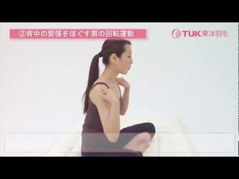快適な睡眠へ導く、3分間ストレッチ(1)【東洋羽毛_美容と健康動画】