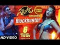 Sarrainodu -  Blockbuster Full Song With Lyrics - Allu Arjun, Rakul Preet