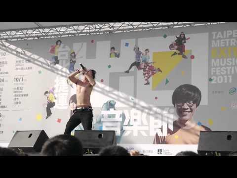 謝和弦-寂寞瘋了(裸身親吻徐佳瑩)-捷運蘆洲站Live-20110924