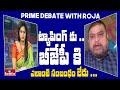 ట్యాపింగ్ కు ..బీజేపీ కి ఎలాంటి సంబంధం లేదు ...   Prime Debate With Roja   hmtv