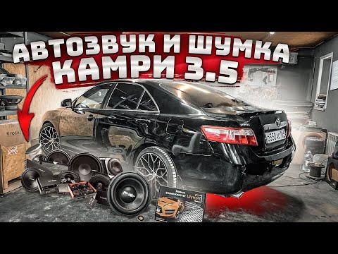 АВТОЗВУК И ШУМКА в Тойота КАМРИ 3.5