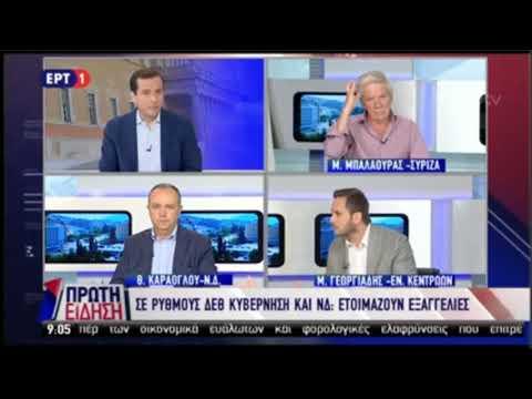 Μ. Γεωργιάδης / Πρώτη είδηση, ΕΡΤ1 / 18-7-2018