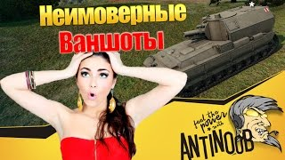 Неимоверные ваншоты World of Tanks (wot)