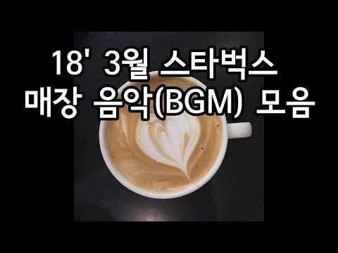 18' 3월 스타벅스 음악 매장 브금(BGM) 모음 |Jade Music