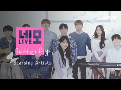Starship Artists (케이윌, 소유, 유승우, 마인드유, 몬스타엑스, 우주소녀, 정세운) - 버터플라이(Butterfly)