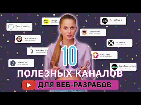 10 лучших Youtube-каналов для веб-разработчиков | GeekBrains