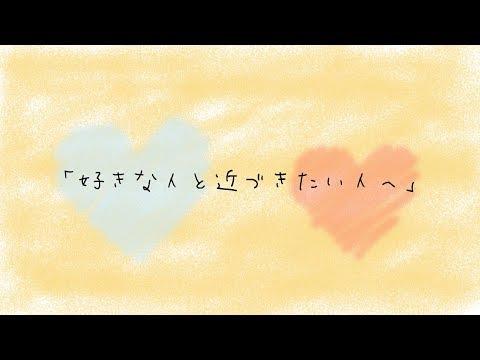 erica-「好きな人と近づきたい人へ」【LINEMUSIC限定配信楽曲】
