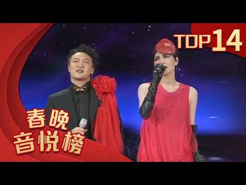 [2012年春晚]歌曲:《因为爱情》 演唱:王菲 陈奕迅