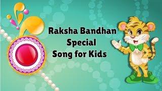 Tiggu's Raksha Bandhan Rhyme |  Festival Song for Kids | Raksha Bandhan Special Songs Bhai Ben