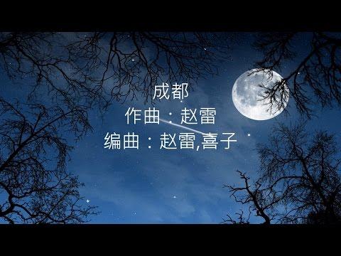 赵雷 -- 成都 【歌词版】