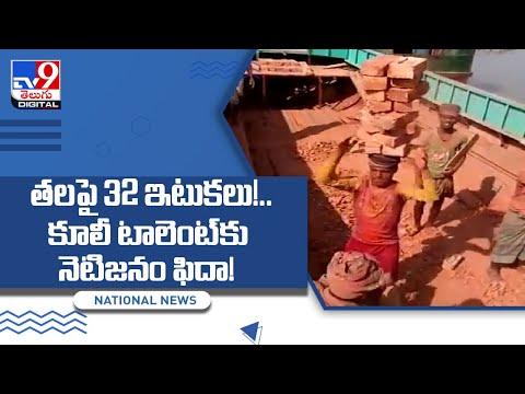 Anand Mahindra shares viral video of man balancing stack of bricks on his head