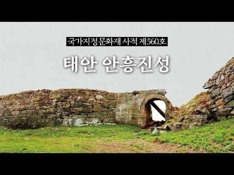 [새내기 문화재] 사적 제560호 태안 안흥진성(泰安 安興鎭城)