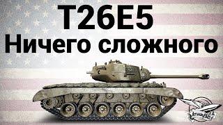 T26E5 - Ничего сложного