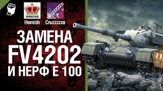 Замена FV4202 и нерф E 100 - Легкий Дайджест №17 - От Homish и Cruzzzzzo